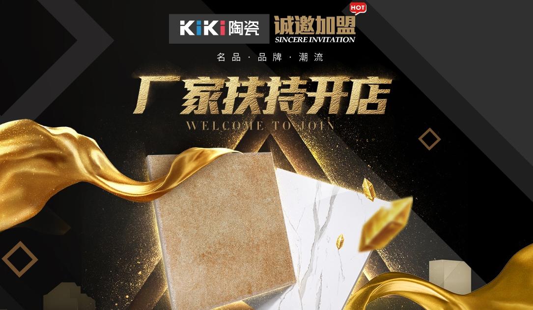 kiki瓷砖加盟