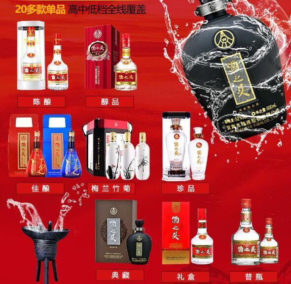 酒之头产品图