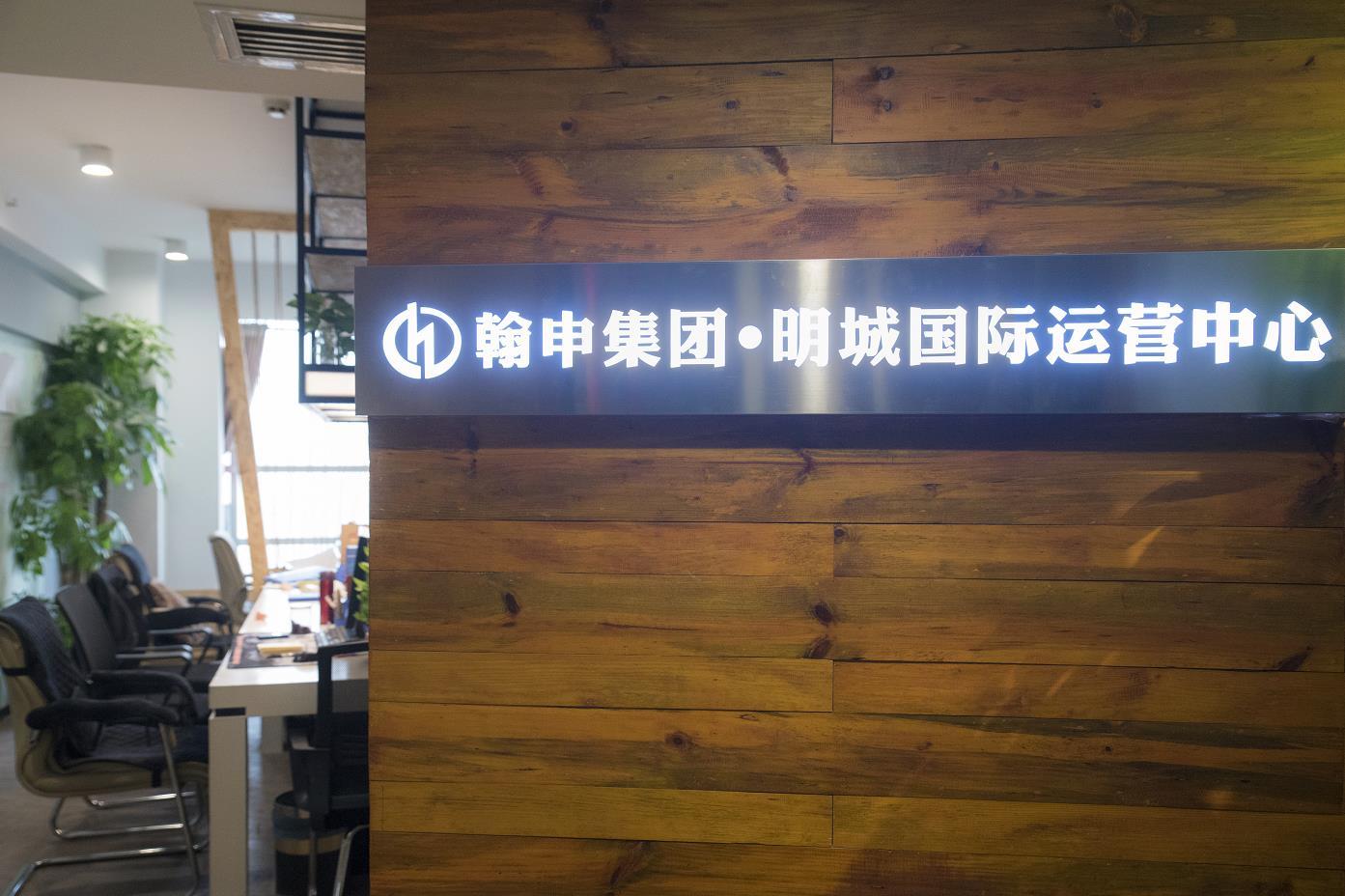 翰申集团明城国际运营中心