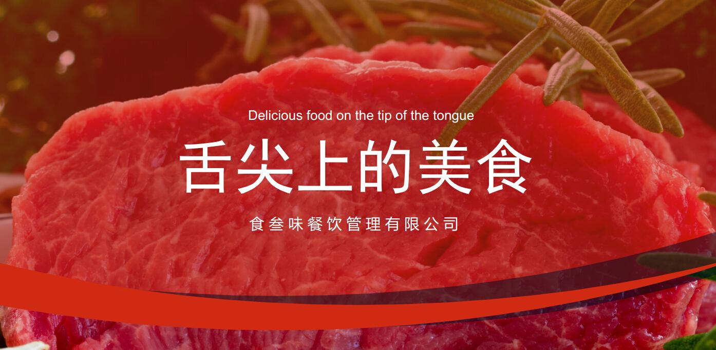 食叁味美蛙鱼头鲜牛肉火锅舌尖上的美食