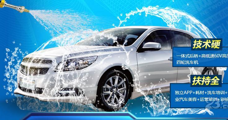 喜刷刷APP洗车