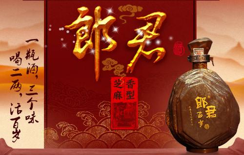 郎君酒宣传海报