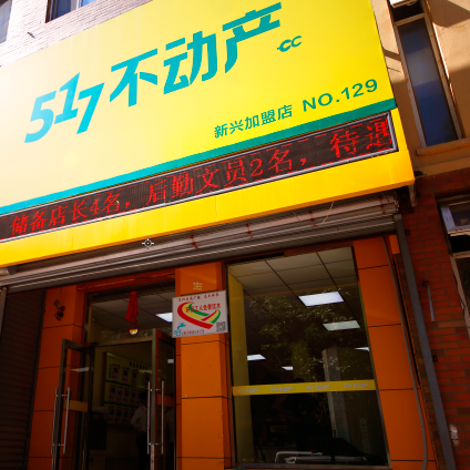 517不动产门店4