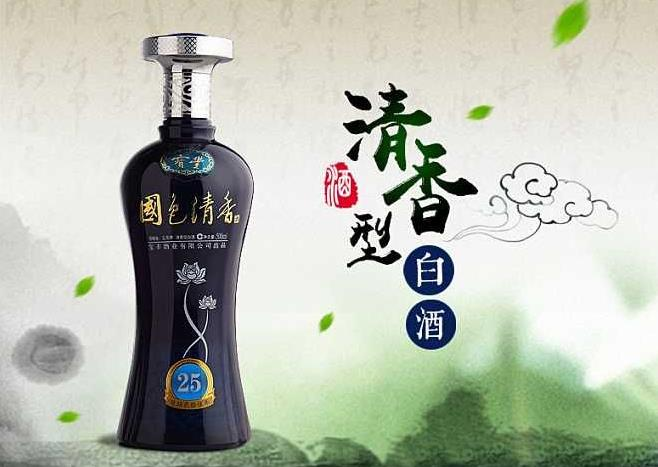 宝丰酒国色清香系列