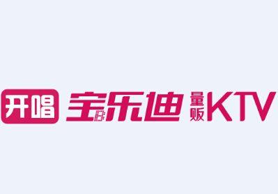 宝乐迪KTV形象展示