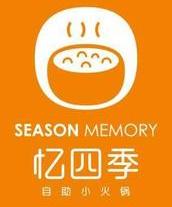 忆四季自助小火锅