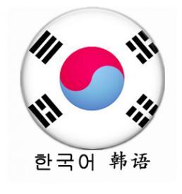 宣言韩国语教育韩语