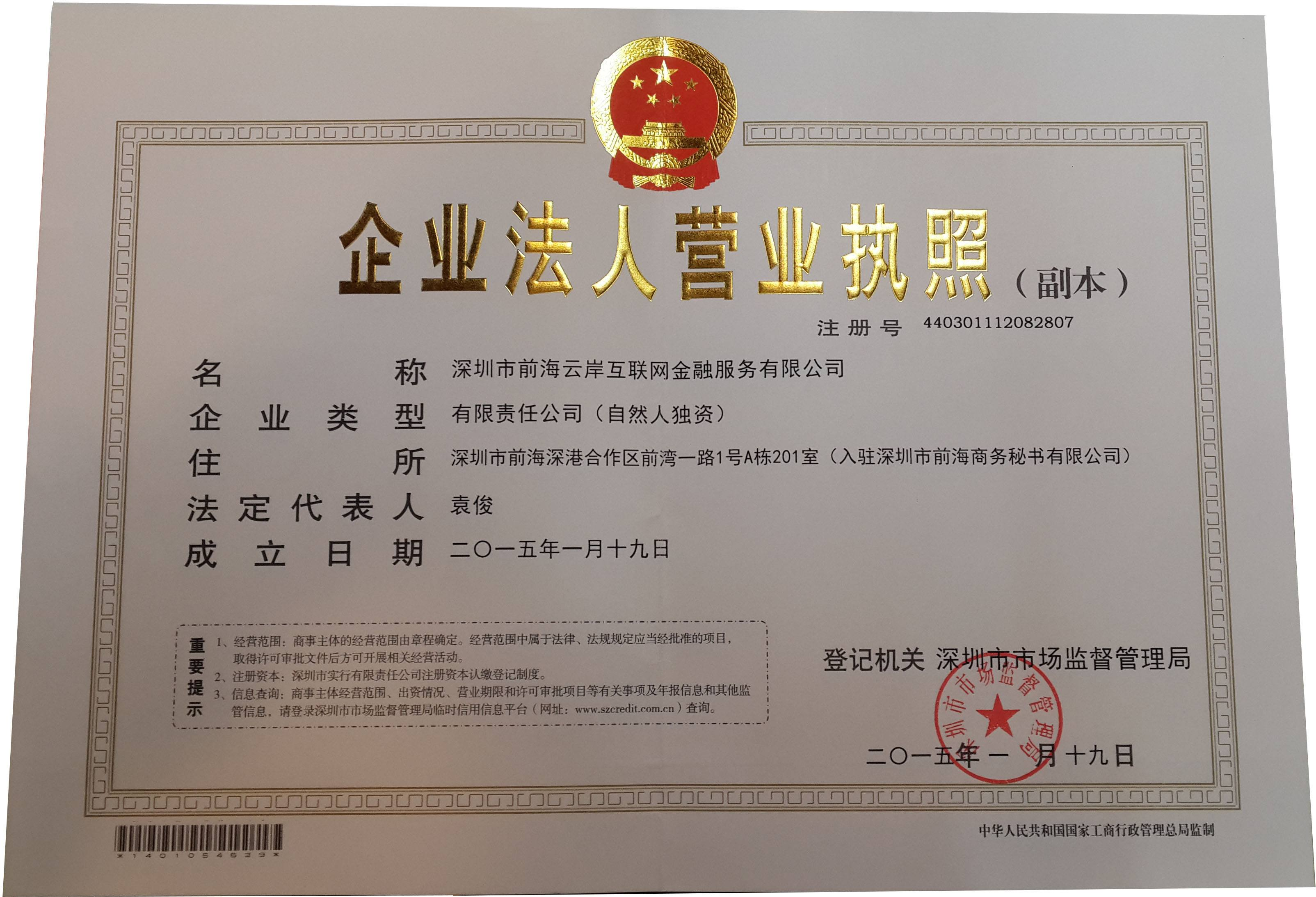 深圳前海金融中心加盟