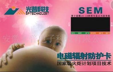 光普科技电磁辐射防护卡