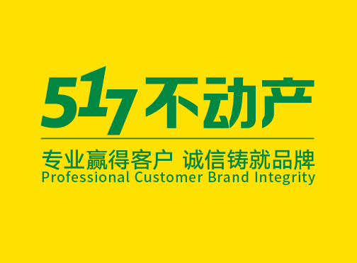 517不动产品牌