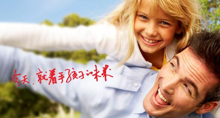 乐喜教育着手孩子未来