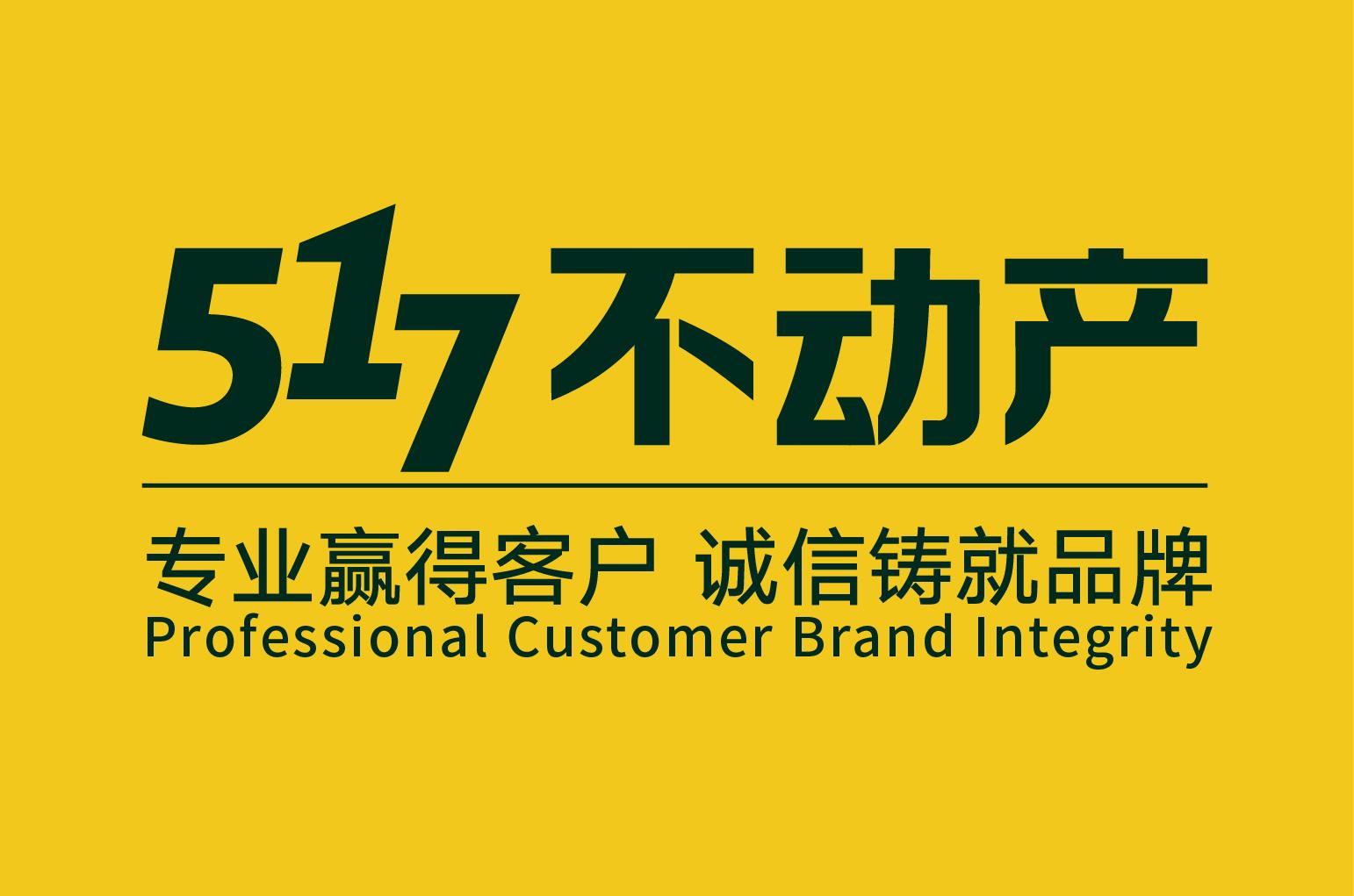 517不动产品牌加盟