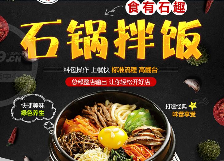 食有石趣石锅拌饭加盟
