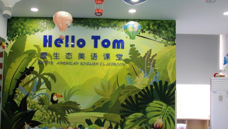 汤姆客少儿英语加盟