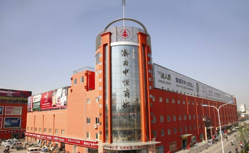 山东济南中恒商城