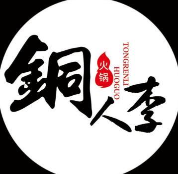 铜人李火锅