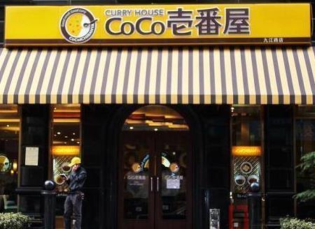 coco咖喱屋