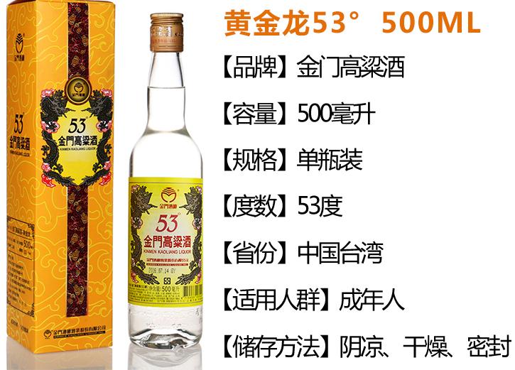 金门高粱酒黄金龙