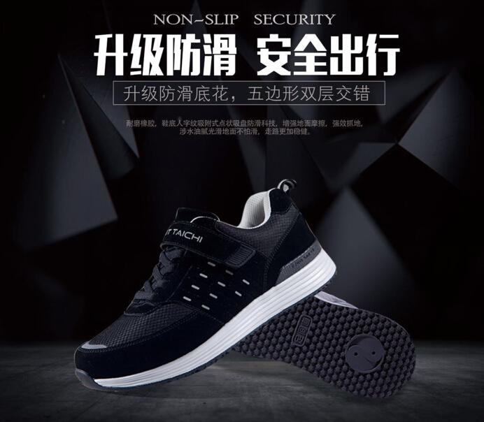 足间道防滑鞋