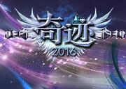 奇迹2016