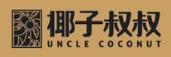 椰子叔叔原生态锅物料理火锅
