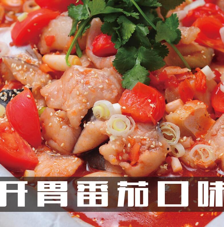 天竹渔村纸包鱼番茄口味