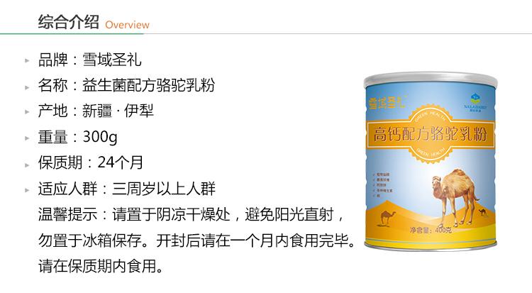 高钙配方驼乳粉
