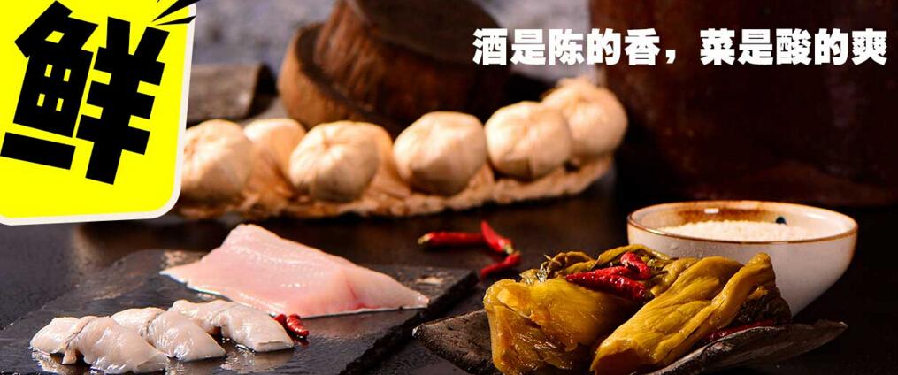 酸菜鱼美味优势