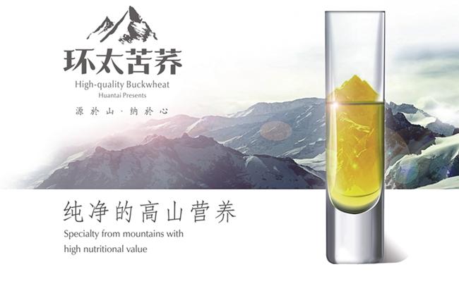 苦荞茶加盟