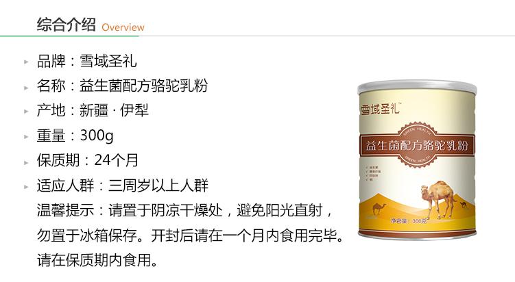 益生菌配方驼乳粉