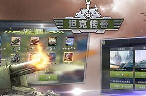 坦克传奇OL