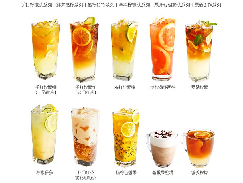 挞柠柠檬茶六大品类