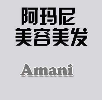 阿玛尼美容美发