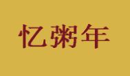 忆粥年本帮江浙菜加盟