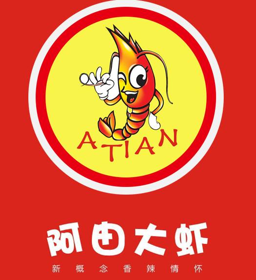 阿田大虾火锅
