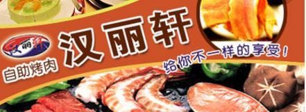 汉丽轩自助烤肉