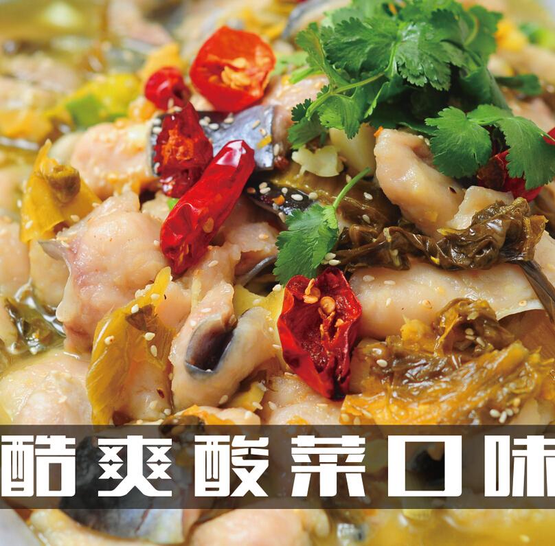 天竹渔村纸包鱼酸菜口味