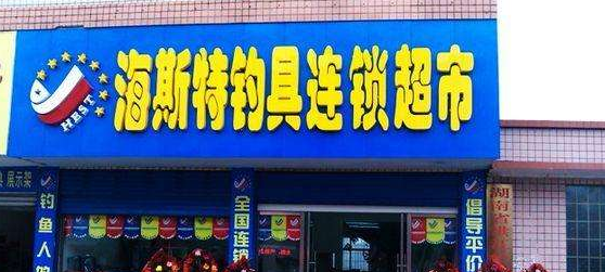 海斯特釣具超市