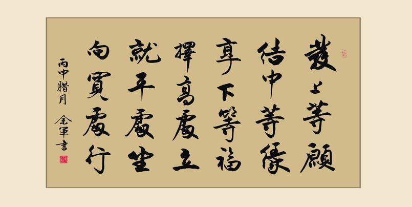 墨子书法字