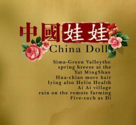 中国娃娃儿童摄影加盟