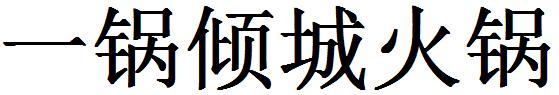一锅倾城石锅鱼火锅