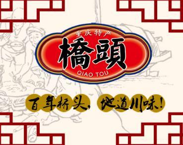 重慶橋頭火鍋