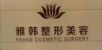 雅韩医疗美容加盟