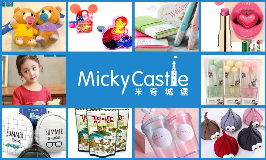米奇城堡商品