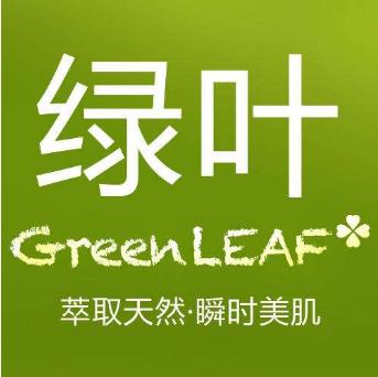 綠葉護膚品