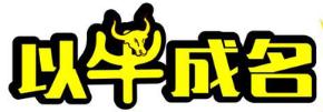 以牛成名潮汕牛肉火锅