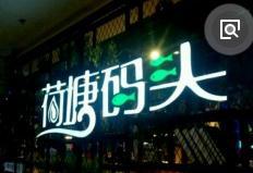 荷塘码头酸菜鱼火锅加盟