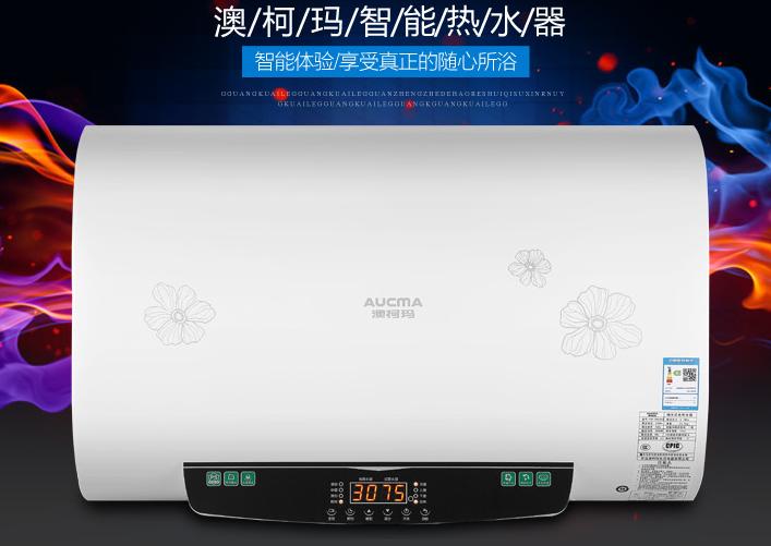 澳柯玛热水器