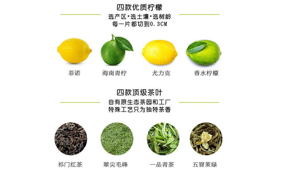 挞柠柠檬茶选材