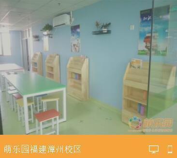 萌乐园托管福建漳州校区图片